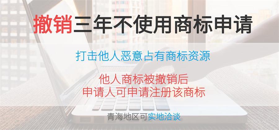 撤销三年不使用商标申请,商标申请,西宁商标撤销,商标申请流程