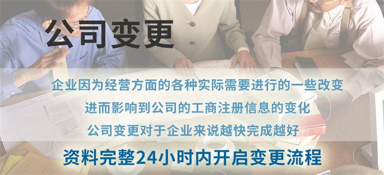 工商变更,西宁公司变更,公司变更登记申请书,公司变更
