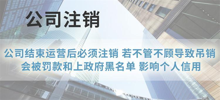 公司注销,西宁公司注销,公司注销流程及费用,公司注销程序