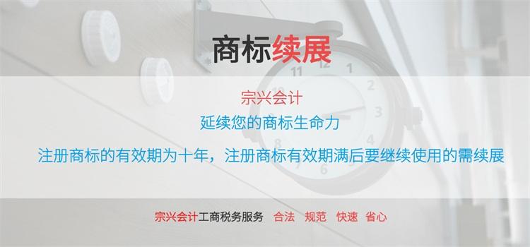 商标续展,注册商标有效期,西宁商标续展,西宁注册商标