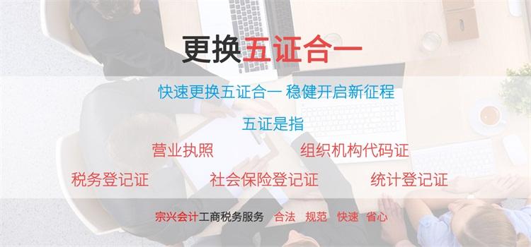 西宁注册公司,五证合一,五证合一是哪五证,五证合一所需材料
