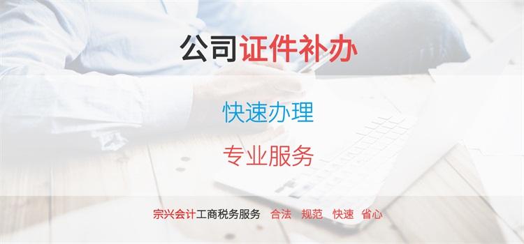 公司注册证件补办,西宁注册公司,公司注册,注册公司流程,注册公司条件